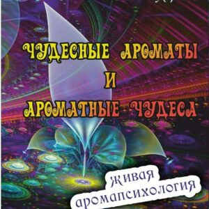 ПЕРВАЯ КНИГА ПО АРОМАПСИХОЛОГИИ